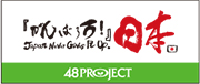 48PROJECT